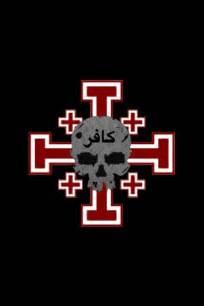 Crusader Cross Tattoo
