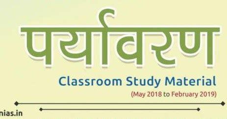 vision ias classroom study material pt ei ul