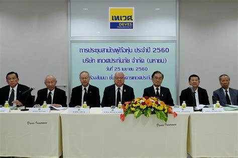 เทเวศประกันภัย ประชุมสามัญผู้ถือหุ้น ประจำปี 2560
