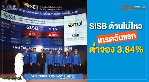 SISB ต้านไม่ไหว เทรดวันแรกต่ำจอง 3.84%