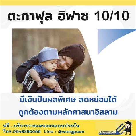 ประกันฮาลาล ตะกาฟุลฮิฟาซ 10/10 (มีเงินปันผลพิเศษ) - Wangpaan