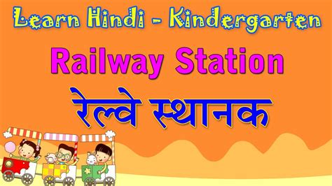 Railway Station In Hindi  Learn Hindi For Kids  Learn Hindi Through English  Hindi Grammar