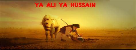 Ya Ali Ya Hussain Fb Cover Ocean