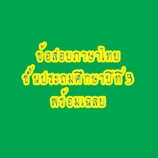 เรียนพิเศษที่บ้าน: 15 แนวข้อสอบวิชาภาษาไทย ป.3 พร้อมเฉลย ...
