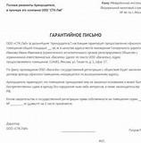 Запрос на предоставление документов образец