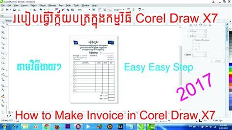 invoice  coreldraw