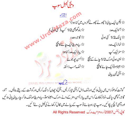 Vegetable And Chicken Soup Recipe In Urdu