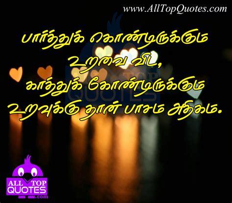 tamil quotes quotesgram