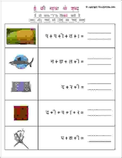 printable worksheets to practice badi ee ki matra ideal for class 1 or anyone