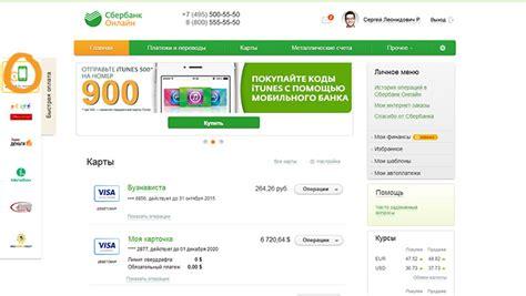 Сбербанк онлайн оплатить пошлину на получение прав