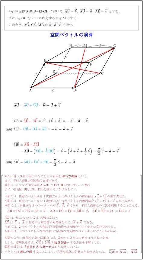 平行 四辺 形 の 定義