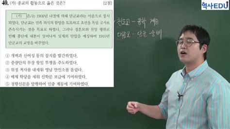 헌의6조 제 1차 한·일 협약 열강의 한. 24회 한국사능력검정시험 기출문제 고급 40번 - YouTube