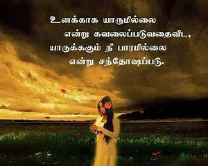 FRIENDSHIP QUOTES IMAGES IN TAMIL image quotes at ...