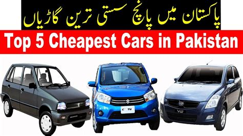 Top 5 Cheapest Cars In Pakistan Youtube