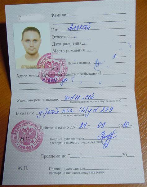 При замене паспорта справка статья закона