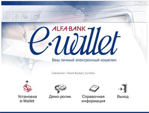 Alfa Bank E-wallet Interface
