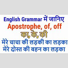 Best Preposition Trick Tips Use Of Apostrophe, Of, Off  Preposition In English Grammar In