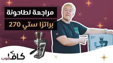 With 30 steps of macro adjustment and a stepless micro adjustment. مراجعة حول طاحونة القهوة باراتزا سيتي   Baratza Sette 270 Coffee Grinder Review - YouTube