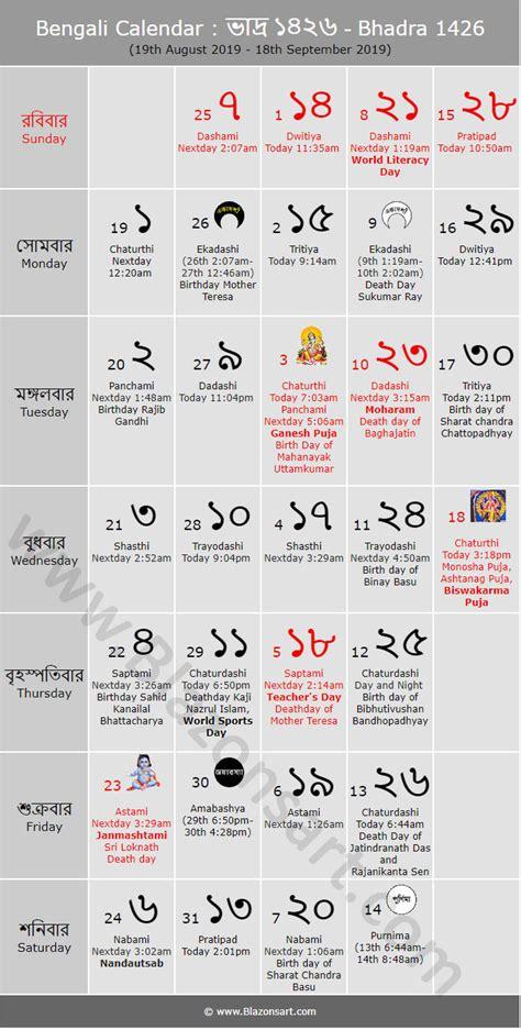 bengali calendar bhadra