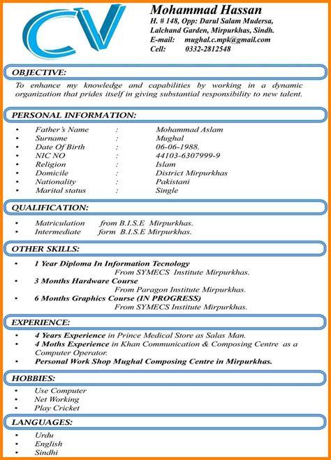 cv template word file sample resume format job