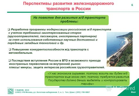 Перспективы развития ветроэнергетики в России
