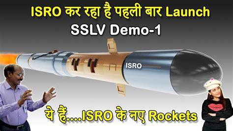SSLV Demo 1 Launch : ISRO कर रहा है नए Rocket SSLV को Launch | ISRO News - YouTube