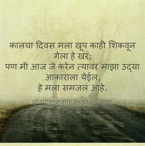 Marathi Inspirational Quotes On Life