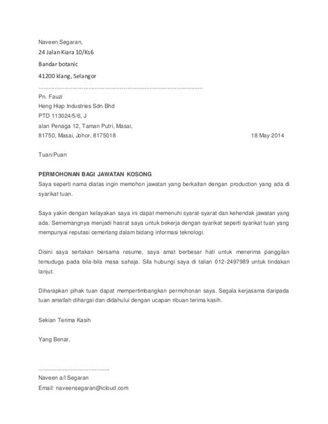 contoh surat permohonan kerja kosong assignment insaniah