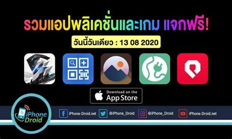 รวมแอปพลิเคชั่นและเกมแจกฟรี (ปกติขาย) iPhone, iPad โหลด ...