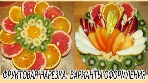 Домашний Карвинг своими руками и красивая фруктовая нарезка из фруктов разных видов подсказки хозяйкам