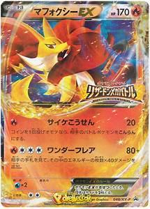 Delphox EX - XY Promos #48 Pokemon Card