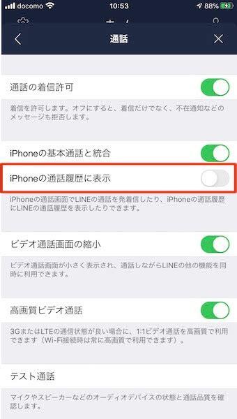 Iphone 着信 履歴 残ら ない