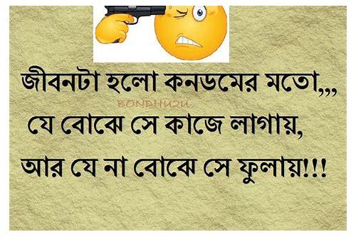 Funny bangla sms download :: fritourinaf