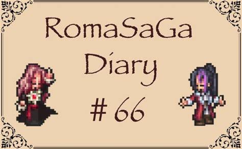 ロマサガ 3 聖王 試練