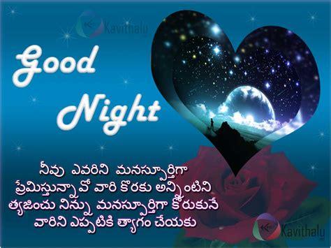 good night   telugu kavithalunet