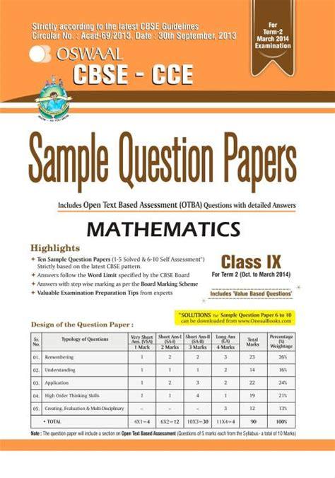 cbse cce sample question paper term  mathematics class