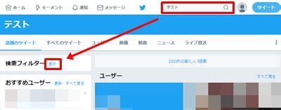 Twitter 高度 な 検索