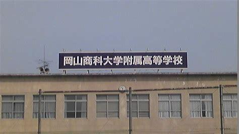 岡山 商科 大学 附属 高等 学校