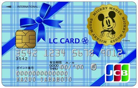 Jcb クレジット カード