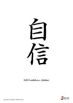 "Japanese word for ""Self Confidence"" 