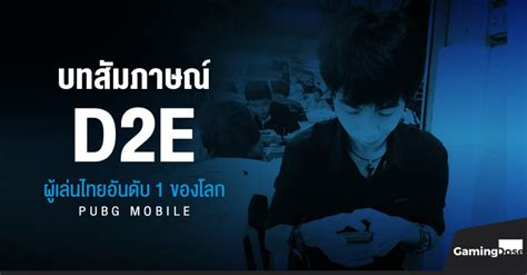 interview de rank  pubg mobile