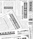 建設 通信 新聞