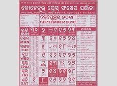 Odia Kohinoor September 2018 Calendar Panji PDF Download