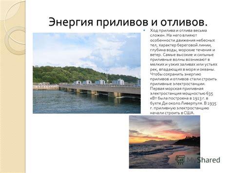 Энергия морских приливов