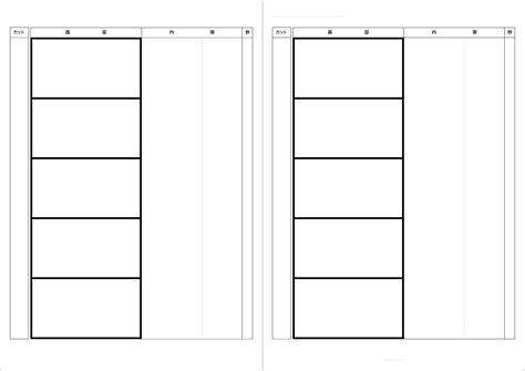japanese anime storyboard templates film storyboards