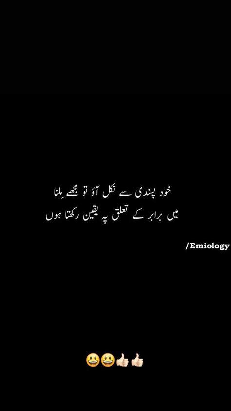 savage poetry iqbal poetry urdu poetry poetry pic
