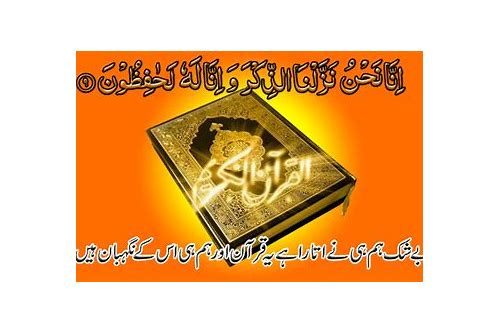 quran pak mp3 free download without translation