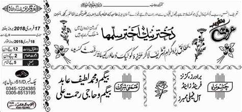 beautiful invitation card  urdu