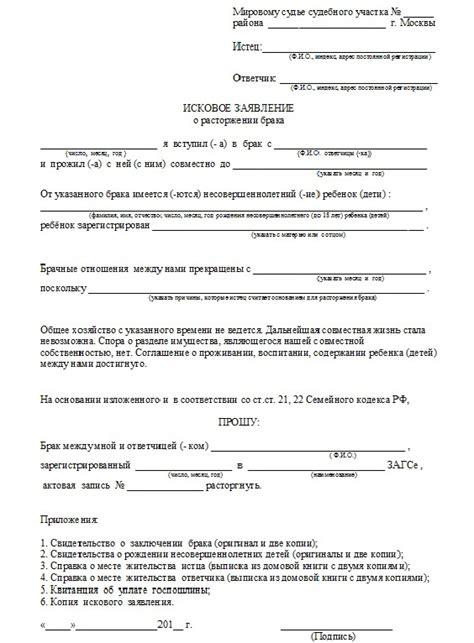 форма заявления о разводе в загс бланк