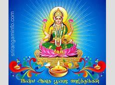 Saraswati Puja, Ayudha pooja Greetings in Tamil